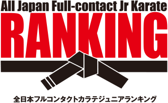 全日本フルコンタクトカラテジュニアランキング